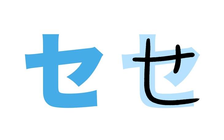 Bảng chữ cái tiếng Nhật Katakana, cách đọc, cách viết, phát âm... - ảnh 14