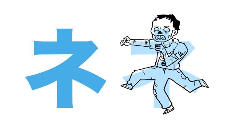 Bảng chữ cái tiếng Nhật Katakana, cách đọc, cách viết, phát âm... - ảnh 24