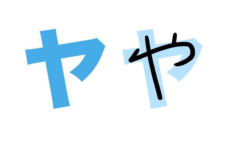 Bảng chữ cái tiếng Nhật Katakana, cách đọc, cách viết, phát âm... - ảnh 36