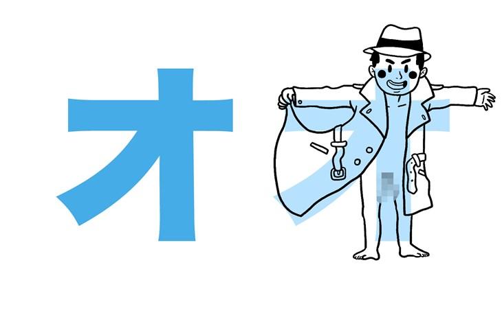 Bảng chữ cái tiếng Nhật Katakana, cách đọc, cách viết, phát âm... - ảnh 6