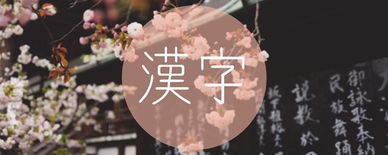 7 cách ghi nhớ chữ Kanji tiếng Nhật mà bạn nên biết