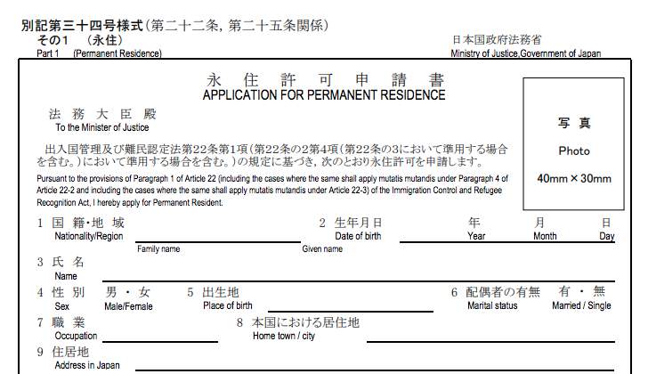 Điều kiện và cách nhận visa vĩnh trú Nhật Bản - ảnh 3
