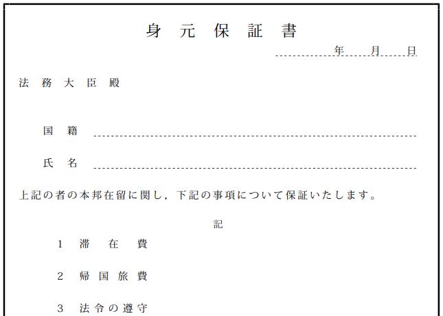 Điều kiện và cách nhận visa vĩnh trú Nhật Bản - ảnh 4