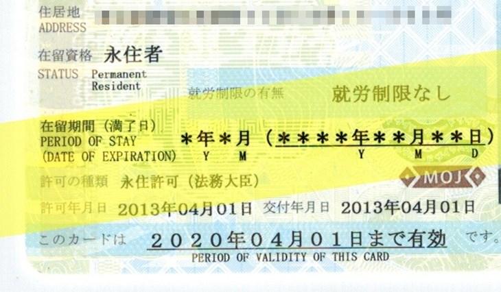 Điều kiện và cách nhận visa vĩnh trú Nhật Bản - ảnh 6