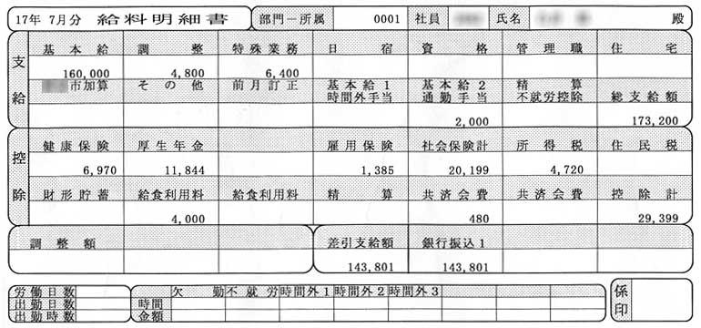 Xem trên bảng lương của Nhật có những thông số gì và đọc chúng bằng cách nào 2