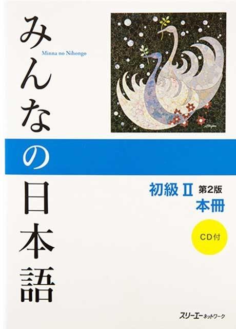Kho giáo trình tự học tiếng Nhật miễn phí tại Dekiru - ảnh 4