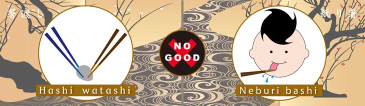 10 Điều cấm kỵ khi sử dụng đũa tại Nhật Bản - ảnh 5