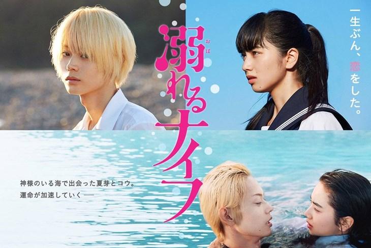 10 bộ phim hay nhất giúp bạn học tiếng Nhật hiệu quả - ảnh 9