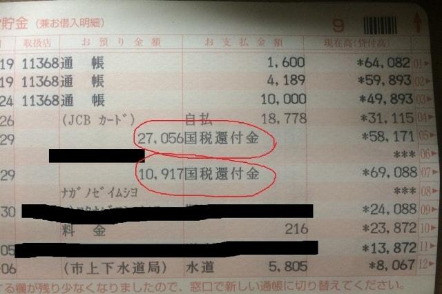Thủ tục lấy lại thuế thu nhập tại Nhật Bản cho du học sinh sắp về Nước 3