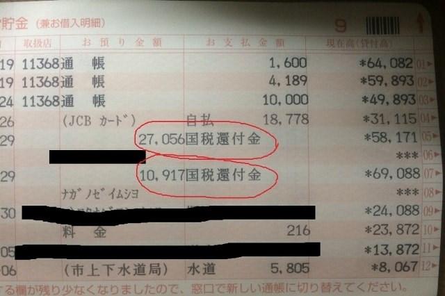 Thủ tục lấy lại thuế thu nhập tại Nhật Bản cho du học sinh sắp về Nước - ảnh 2