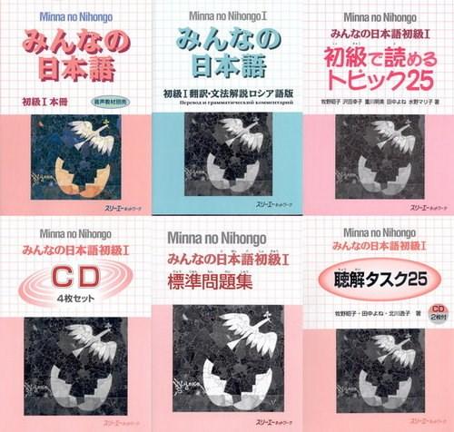 Học tiếng Nhật phải biết 5 cuốn sách này ( phần 2 ) - ảnh 3