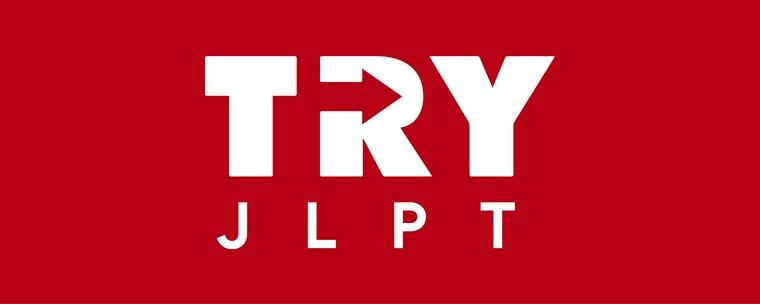 3 lý do khiến TryJLPT là địa chỉ thi thử JLPT miễn phí tốt nhất