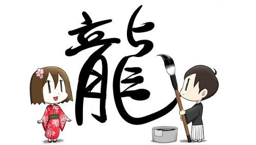 80 Bộ thủ tiếng Nhật và những sai lầm khi học Kanji - ảnh 2